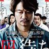 映画「凪待ち」ネタバレあり感想解説と評価 最低で最高な香取慎吾の人生放浪記