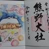 【縁結びの神様でカラフル御朱印をもらおう!】山形県南陽市の熊野大社【三羽の兎🐇】