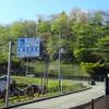 妙義神社から相馬岳 2017.4.23