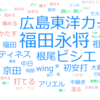 8/10~兎→鯉【竜について】
