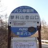 レポ☆蓼科山(2014.5GW残雪期@軽アイゼンデビュー)