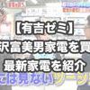 【4月8日】有吉ゼミSP「家電を買う」で紹介された家電まとめ!