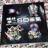 『横井孝二SD画集』発売!ガンダム、仮面ライダー、ウルトラマン、ゴジラが集合!