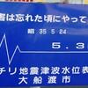 【地震】三重県南東沖でM4.8の地震~深発地震が多いのは南海トラフ地震(東南海地震)の前兆か?