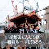岸和田だんじり祭を楽しむために知っておいて欲しい観覧ルールだよ