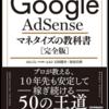 Google AdSenseが10年先を約束する。