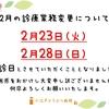 ☆☆2月の診療変更について☆☆