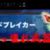 【崩落のCARNEADES】新SSR武器「ハードブレイカー」がやばい!実際に使用してわかった強みを解説!【崩落のカルネアデス】