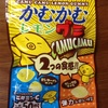 かむかむレモングミ 三菱食品