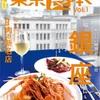 【メディア掲載】東京食本に掲載して頂いています!