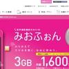 格安SIMならllJmio(みおふぉん)がおすすめ!携帯料金80%off2台で3740円になりました。
