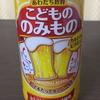 日本サンガリアの「こどもののみもの」を飲みました(^o^)《フィラ〜食品シリーズ #4》