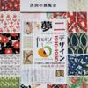 展示『夢二デザイン1910-1930  ー千代紙から、銀座千疋屋の図案までー』@竹久夢二美術館