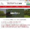 【ゴルフレッスン通い放題】ゴルフステーション新宿