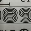 【すすきの】スタジオ1989で練習してきました。