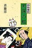 『白狐魔記 天保の虹』(斉藤洋)