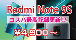 【OCNモバイルONE】Xiaomi Redmi Note 9s⇒4900円、Mi Note 10 Lite⇒15800円~7月1日まで