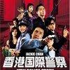 「香港国際警察/NEW POLICE STORY」 2004