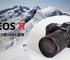 登山で使っているカメラ『EOS R』詳細レビュー