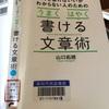 【本】うまく はやく書ける文章術 を読んでやってみた♪