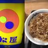 【牛丼業界】松屋プレミアム牛めしを食べました・・・etc