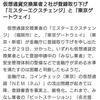 【仮想通貨】みなし業者2社が申請取り下げ【東京ゲートウェイ・ミスターエクスチェンジ】