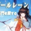 【100】アズレン【日記】戦艦長門が好き! 戦艦たるもの、主砲を鳴らせ、大洋を駆けるべし