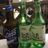 韓国人、マジで死ぬほど酒呑む。【NZワーホリ〜13日目の3/3〜】