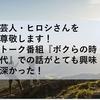 芸人・ヒロシさんを尊敬します!トーク番組『ボクらの時代』での話がとても興味深かった!