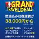 マレーシア航空「グランド・トラベル・ディール」、ビジネス2名なら割安など