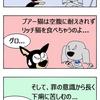 【犬猫漫画】動物のお薬は大抵……