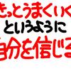 「うまくいくと信じる」ということ 08/29 木