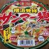 凄麺『横浜発祥サンマー麺』もやしがシャキシャキでかなりいい感じ!!