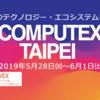 COMPUTEX TAIPEI 2019まとめ