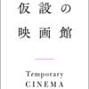 想田和弘『精神0』@仮設の映画館プロジェクト:上映文化の存続のための「映画の経済」