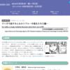 【イベント情報】サイエンスアゴラ2021「マンガで話すみんなのリアル ―中高生SNS編―」