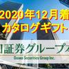 【2020年12月着】「大和証券グループ本社」株主優待カタログギフトの中身を紹介!