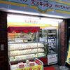 24時間営業のサンドイッチ屋「K'sキッチンハッピーロード店」