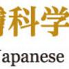 日本美容皮膚科学会総会に参加してきました。