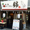 徳島鶏塩らーめん錦(中区千田町)鶏塩らーめん