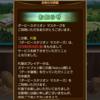 【ダビマス】PC版サービス終了