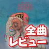 """全15曲解剖! 米津玄師5thAlbum """"STRAY SHEEP"""" レビュー"""