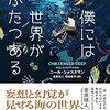 【800字書評】『僕には世界がふたつある』 ニール・シャスタマン/金原瑞人、西田佳子訳/集英社