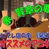 【アコースティックギター】余賢章(よ けんしょう)のアコギ要検証!!!vol.12~アコギに歪みエフェクターはアリ?徹底検証!!~