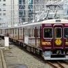 阪急、今日は何系?①329…20201121