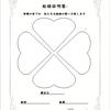 【人前式】手作り結婚証明書の作り方