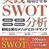 SWOTを経営に利用するための指南書。「経営承継を成功させる 実践SWOT分析」