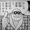 藤子・F・不二雄短編の中でも屈指の名作「未来ドロボウ」が映像化されます(18日、世にも奇妙な物語)