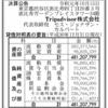 Tripadvisor株式会社 平成30年期決算公告