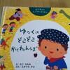 【3歳・絵探し絵本】ゆっくとすっくのえさがしえほんを読みました